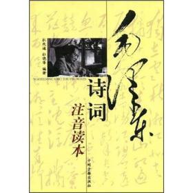 毛泽东诗词(注音读本)