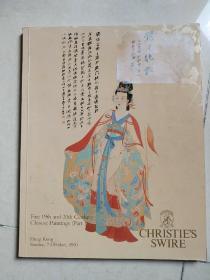 香港佳士得1990年10月7日 中国十九二十世纪中国书画绘画