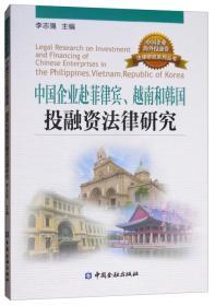 中国企业赴菲律宾、越南、韩国投融资法律研究