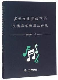 多元文化视阈下的民族声乐演唱与传承