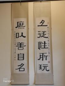 黄葆戉  书 (对联)