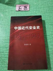 中国近代安全史