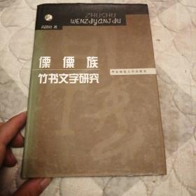 傈傈族竹书文字研究