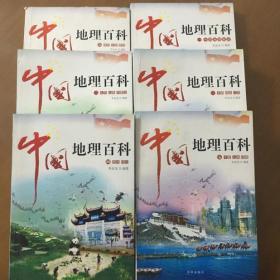中国地理百科(全六册) 李金龙