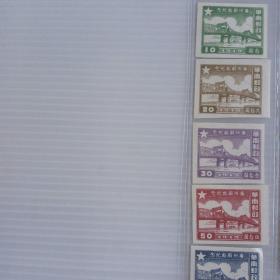 解放区华南邮政广州解放纪念邮票5枚一套。