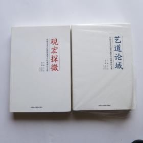 艺道论域+观宏探微