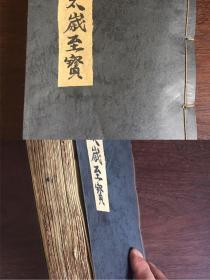 清中期道家手抄本「太岁至宝」