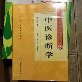 中医药学高级丛书·中医诊断学
