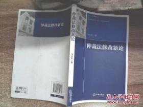 【正版】仲裁法修改新论