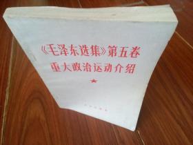 《毛泽东选集》第五卷重大政治运动介绍1978年1版1印