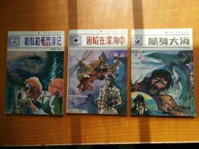 海洋探险故事集 三本  多插图【近九品】