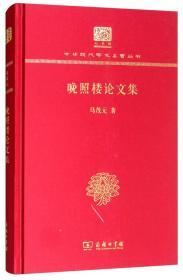晚照楼论文集(120年纪念版)
