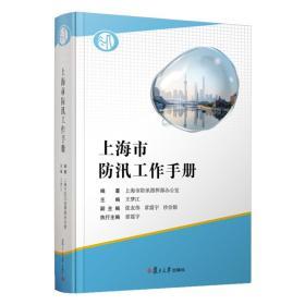 上海市防汛工作手册