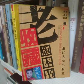 老版本书收藏