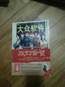 大众软件2011年增刊双剑合璧高级典藏点评版攻略全书(无碟片)