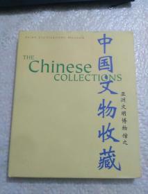 亚洲文明博物馆之中国文物收藏