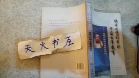 城市化进程中的中国女童教育.---我国小城镇女童教育研究   品相如图