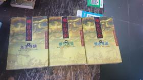 优秀长篇小说连环画丛书: 雍正皇帝 上中下全三册