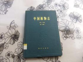 中国植物志 第三十卷第二分册(被子植物门 双子叶植物纲 腊梅科 番茄枝科 肉豆蔻科) 16开精装本