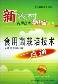 """中国""""三农""""书系·新农村实用技术掌中宝丛书:食用菌栽培技术一点通"""