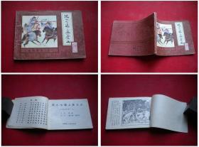 《后水浒传》第一册,64开戴敦邦绘,内蒙古1985.9一版一印,495号,连环画