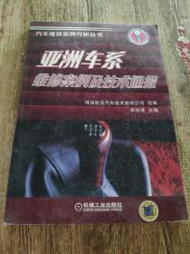 亚洲车系:维修案例及技术通报/汽车维修案例分析丛书