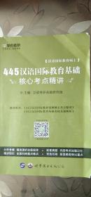 学府考研 汉语国际教育硕士 445汉语国际教育基础核心考点精讲