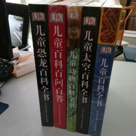 Dk儿童百科全书(全5册)精装红盒装
