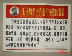 毛主席关于农业机械化的语录 宣传画 毛泽东军帽头右像 文革 之五 毛主席 农业机械化 宣传画 毛泽东 文革