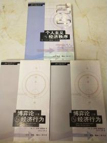 20世纪经济学经典译丛个人主义与经济秩序  博弈论与经济行为上下全 三册合售