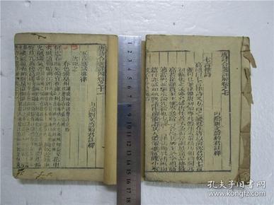 清代木刻线装本《唐诗合选详解》存;卷七至卷八,卷十一至卷十二 (两册合售)