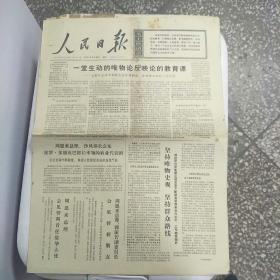 人民日报1971.8.30