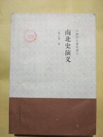 中国历史通俗演义:    南北史演义