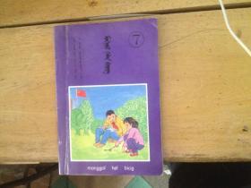 东北三省蒙古族学校义务教育教科书-蒙语文第七册(蒙文版)