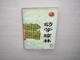 蒙学精华丛书——幼学琼林  私藏