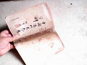 中国近代史参考资料(光华书店,1948年3月连初版