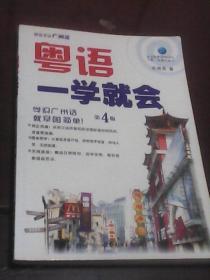 粤语一学就会:第4版  跟我学广州话