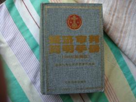 经济审判简明手册:1999年新编版