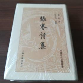 中国近代文学丛书:张謇诗集