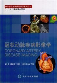 冠状动脉疾病影像学