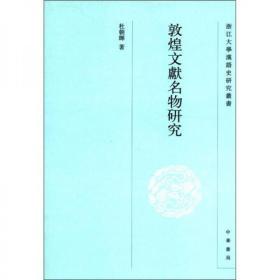 敦煌文献名物研究:浙江大学汉语史研究丛书