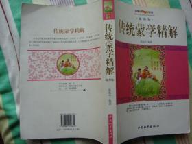传统蒙学精解