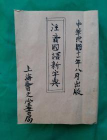 民国十一年线装竖版  《注音国语新字典》中华民国十一年(1922年)八月上海会文堂书局出版。