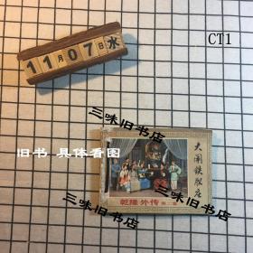 乾隆外传第二集 【大闹铁胆庄】