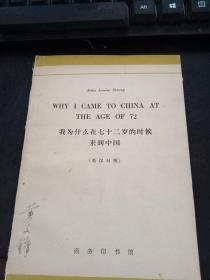 我为什么在七十二岁的时候来到中国内有划线  54号