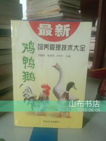 最新鸡鸭鹅饲养管理技术大全
