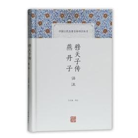 穆天子传译注 燕丹子译注(中国古代名著全本译注丛书)