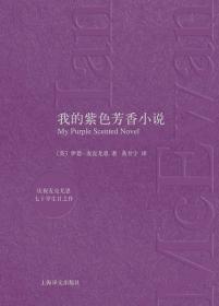 新书--麦克尤恩作品:我的紫色芳香小说(精装)