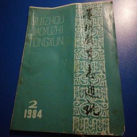 贵州教育志通讯1984年第二期总第二期