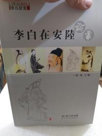 李白故里《李白在安陆论丛》一册